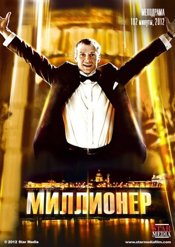 Poster of The millionaire