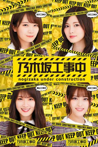 Poster of Nogizaka Under Construction