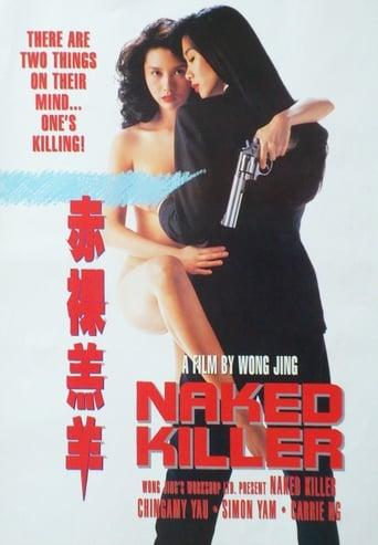 Poster of 赤裸羔羊