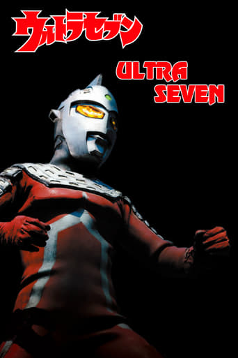 Poster of Ultra Seven