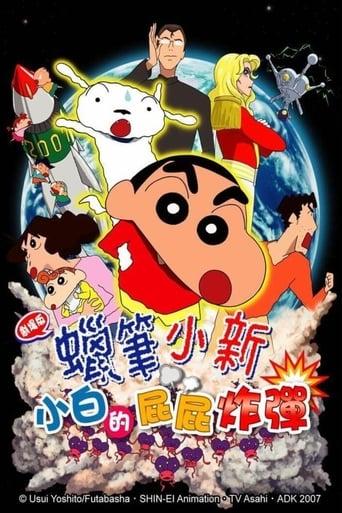 Crayon Shin-chan: Fierceness That Invites Storm! The Singing Buttocks Bomb