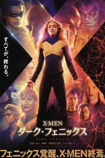 X-Men - Dark Phoenix