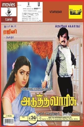 Poster of Adutha Varisu