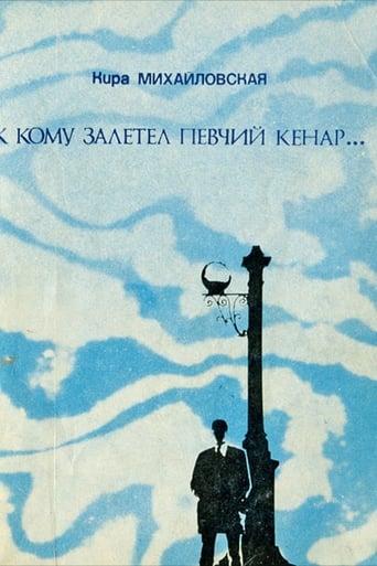 Poster of К кому залетел певчий кенар