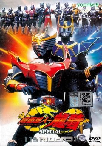 Poster of Kamen Rider Ryuki Special: 13 Riders