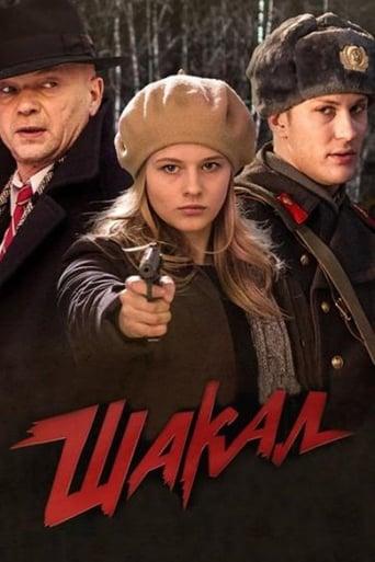 Poster of Шакал