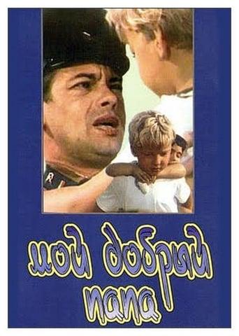 Poster of Мой Добрый Папа