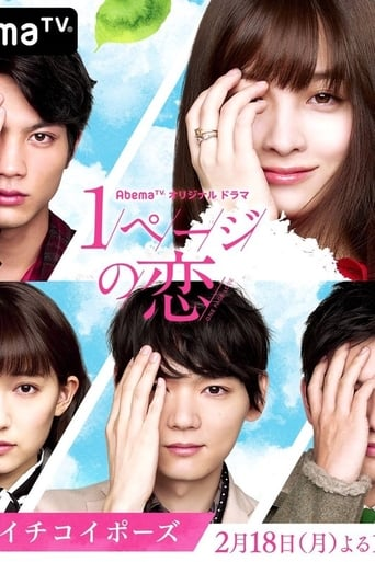 Poster of One Page Love