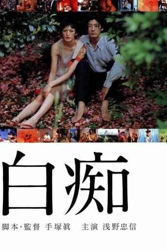 Poster of Hakuchi: The Innocent