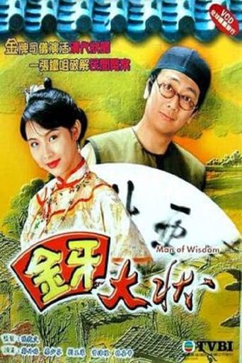 Poster of 金牙大状