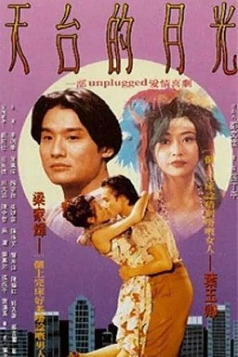 Poster of 天台的月光