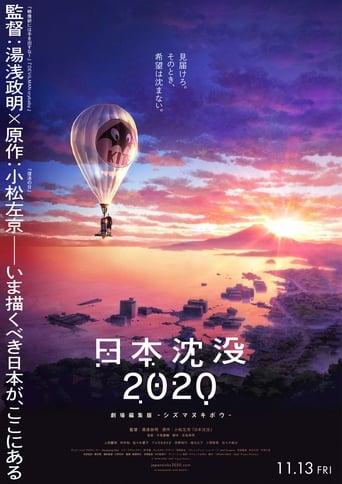 Poster of Japan Sinks 2020 Theatrical Edition - Shizumanuki Bow -