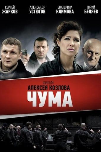 Poster of ЧУМА