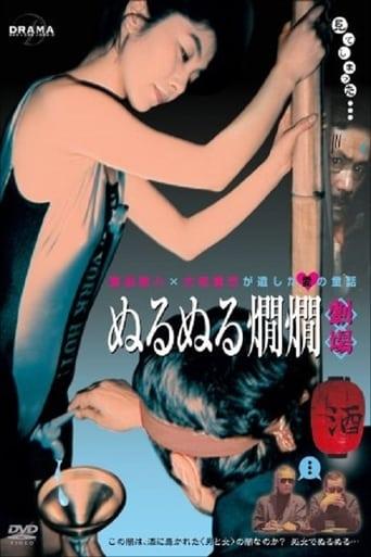 Poster of Wet Hot Sake
