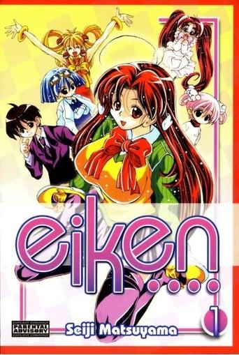 Poster of Eiken