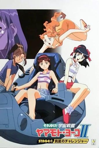 Poster of OVAそれゆけ!宇宙戦艦ヤマモト・ヨーコ