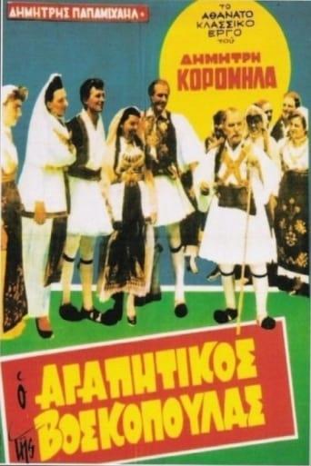 Poster of Ο Αγαπητικός Της Βοσκοπούλας