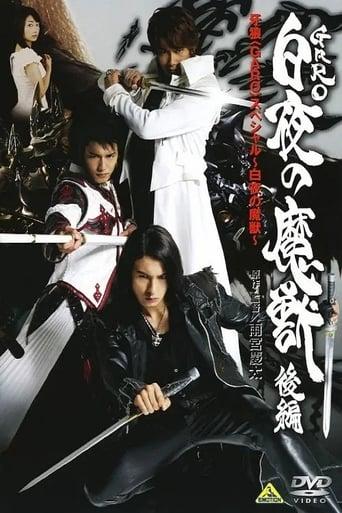 Poster of 牙狼〈GARO〉スペシャル 白夜の魔獣