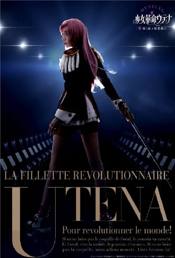 Poster of Musical Utena ~ Blooming Rose of Deepest Black