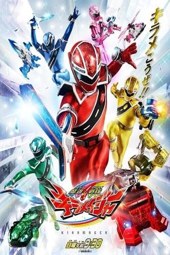 Poster of Mashin Sentai Kiramager