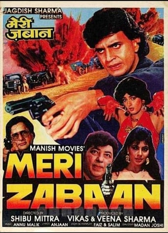 Poster of Meri zabaan