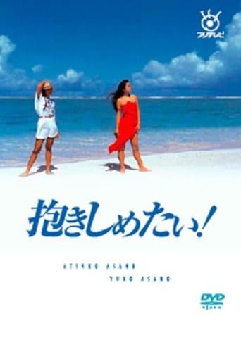 Poster of Dakishimetai!