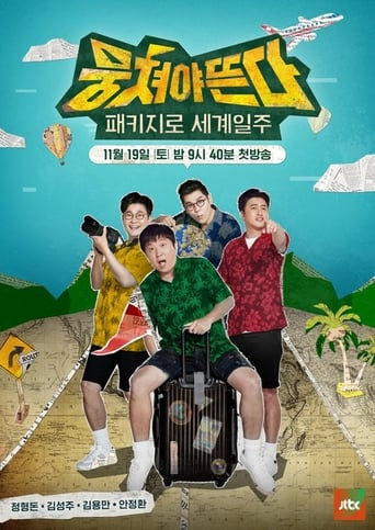 Poster of Carefree Travellers