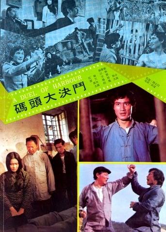 Poster of Desde china sin piedad