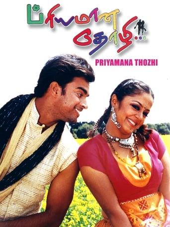 Poster of Priyamaana Thozhi