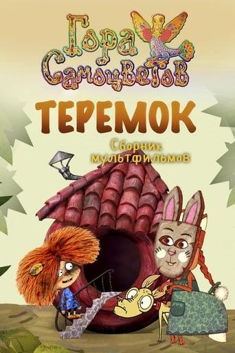 Poster of Теремок