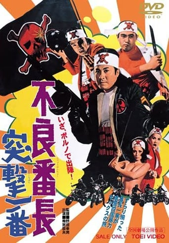 Poster of Wolves of the City: First to Fight