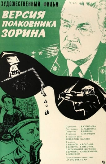 Poster of Colonel Zorin Version