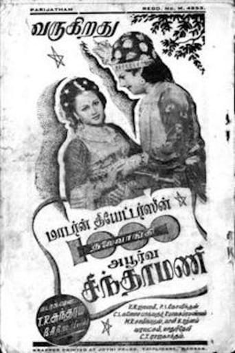 Poster of Aayiram Thalai Vaangi Apoorva Chinthamani