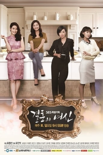 Poster of Goddess of Marriage