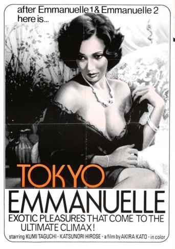 Poster of 東京エマニエル夫人