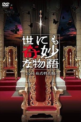 世にも奇妙な物語 2011秋の特別編