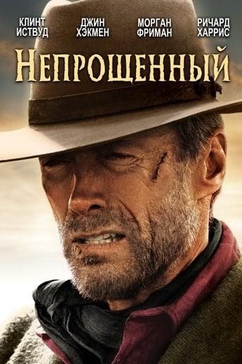 Poster of Непрощённый
