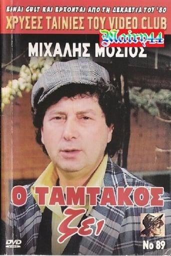 Poster of O Tamtakos Zei