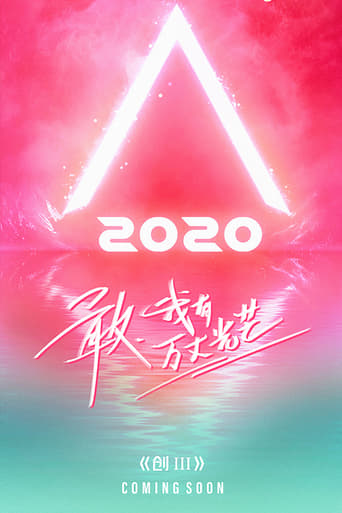 Poster of CHUANG 2020