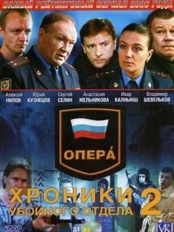 Poster of Опера. Хроники убойного отдела