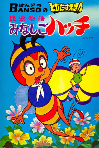 Poster of Honeybee Hutch