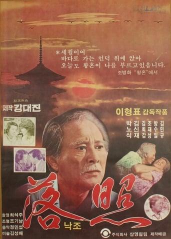 Poster of Setting Sun