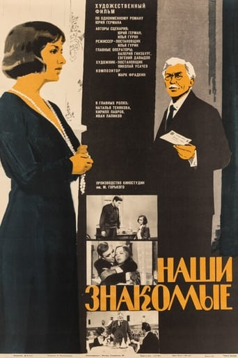 Poster of Наши знакомые