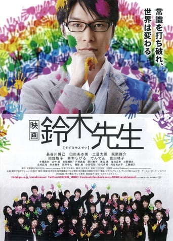 Poster of Suzuki Sensei