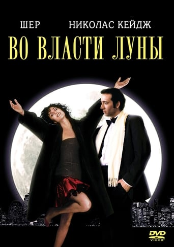 Poster of Во власти Луны