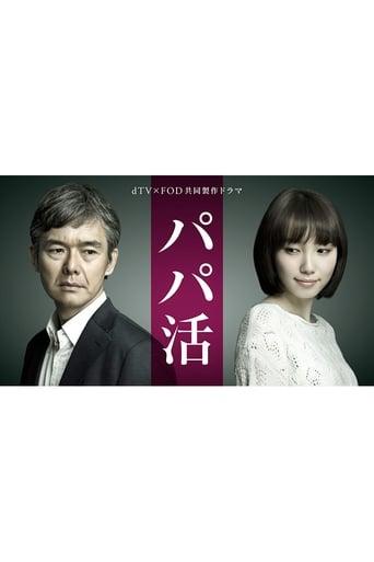 Poster of Papa Katsu