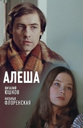 Poster of Алеша