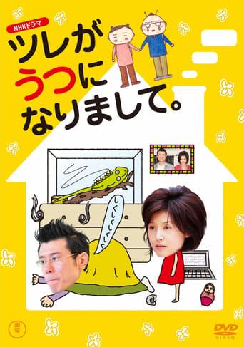 Poster of 丈夫得了抑郁症