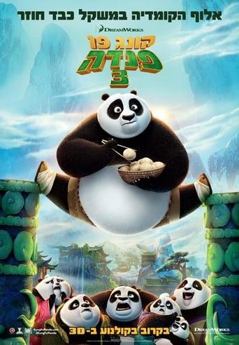 O Panda do Kung Fu 3