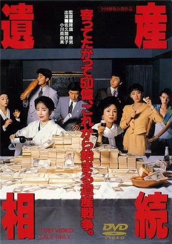 Poster of Estate Inheritance
